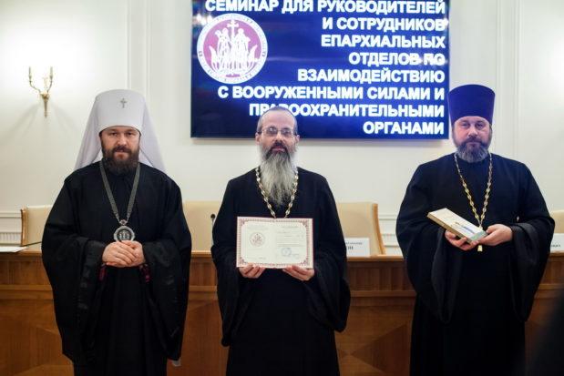 Настоятель нашего храма иерей Александр Коссов принял участие в семинаре для руководителей епархиальных отделов по взаимодействию с Вооруженными Силами и правоохранительными органами в Москве